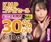 TV左バナー20210806_12時からKMPグループ 30%OFFイベント