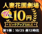 TV左バナー20211022-1025 極楽10円セール