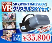 20210501_skyグッズセット_バナー