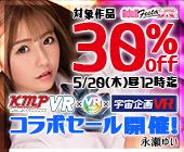 KMPグループ 30%OFFイベント