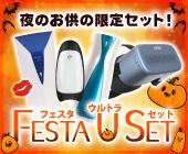FESTA ULTRA SET 10月