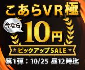 こあらVR極 10円セール