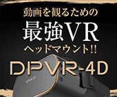 DPVR-4D 最強ヘッドマウントディスプレイ