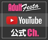 公式YouTubeアダフェスCH