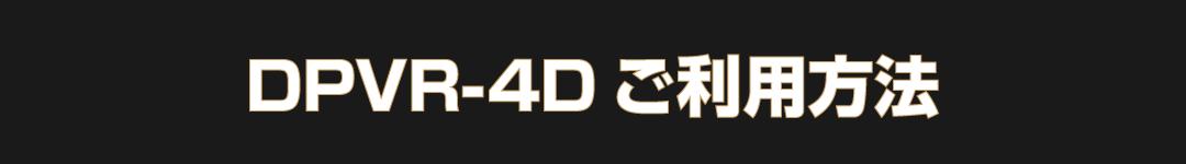 DPVR-4Dご利用方法