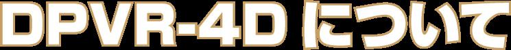 DPVR-4Dについて