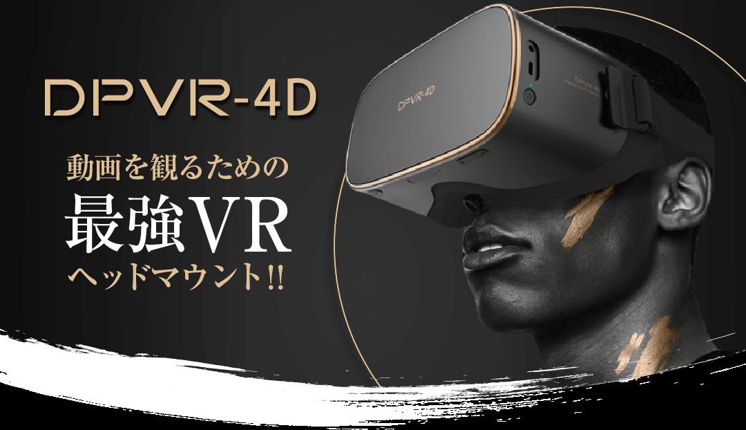 DPVR-4D(動画を観るための最強VRヘッドマウント!!)