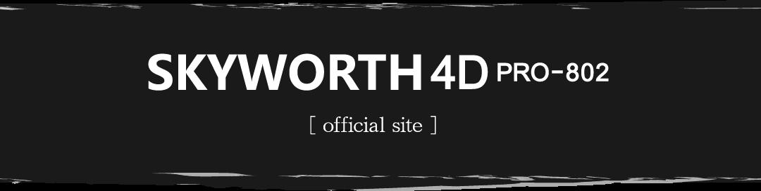 SKYWORTH 4D PRO-802 [ official site ]