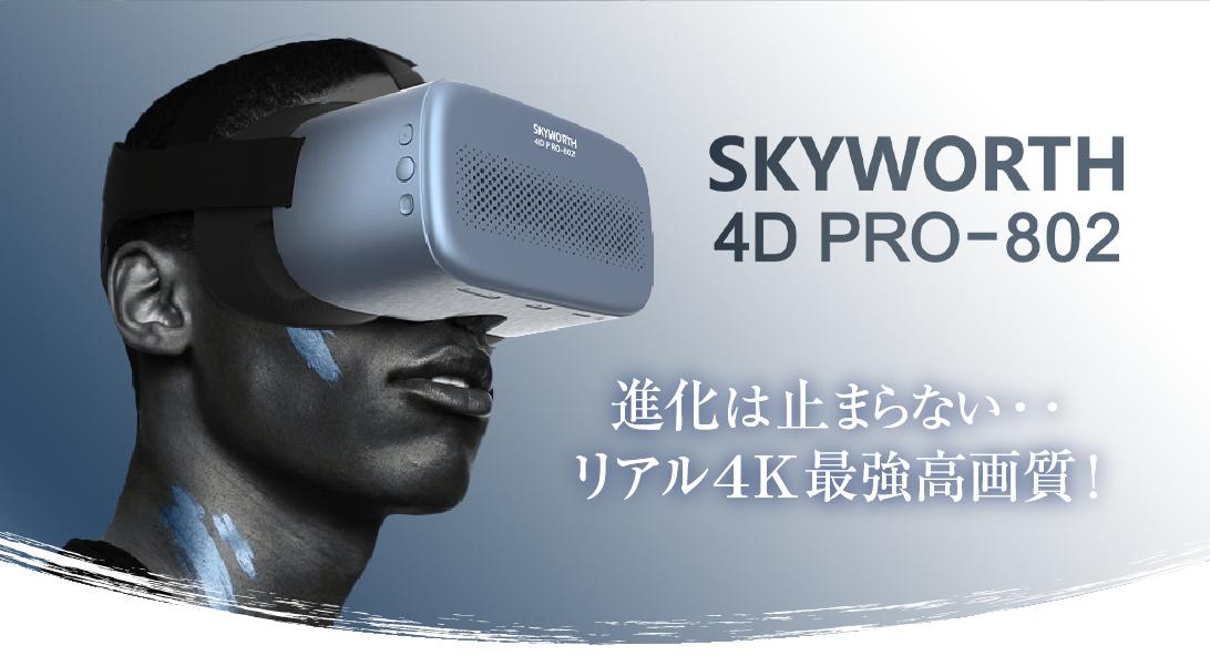 SKYWORTH 4D PRO-802 ( 進化は止まらない・・リアル4K最強高画質! )