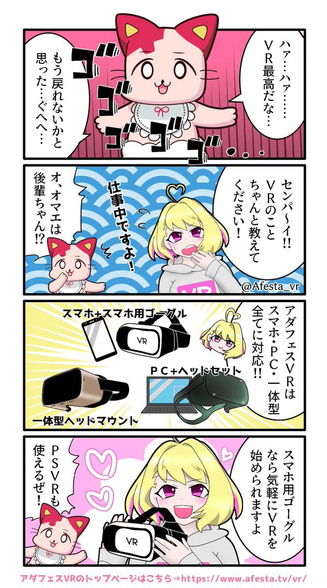 第2回:2020/03/06「後輩ちゃん登場」