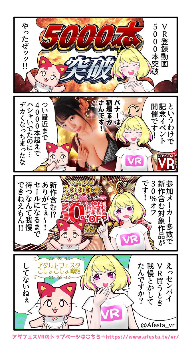 第20回:2020/07/10「5000本突破!!」