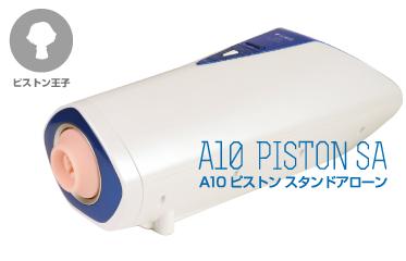 A10ピストンスタンドアローン (A10 PISTON SA)