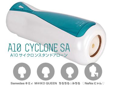 A10サイクロンスタンドアローン (A10 CYCLONE SA)