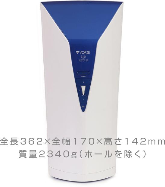 全長116×全幅116×高さ293mm / 質量1410g(ホールを除く)