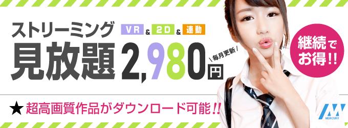 ストリーミング見放題!月額2,980円