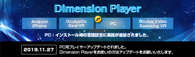 Dimension Player