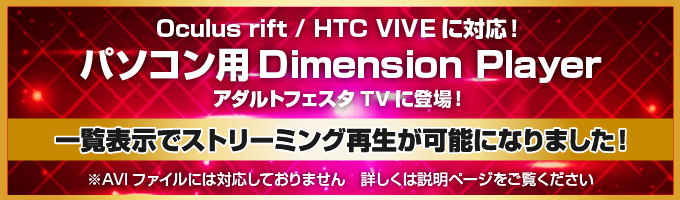 PC Dimension Player