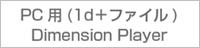 PC用(1d+)DimensionPlayer