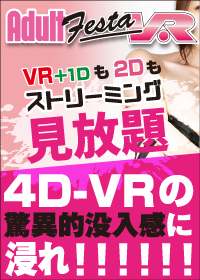 常識をぶち破る体感型VR動画配信サイトADULT FESTA VR