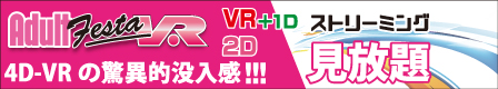 VR動画とオナホ・バイブが連動する体感型エロVR動画をおとどけ!常識をぶち破る体感型VR動画配信サイトADULT FESTA VR!