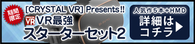 CRYSTAL VRスターターセット2