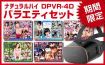 ナチュハイDPVR4Dセット