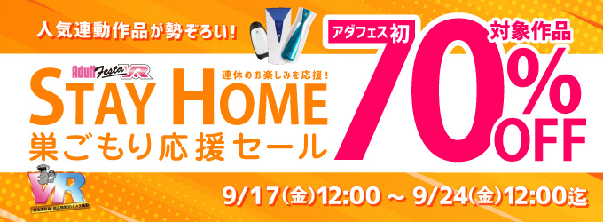 STAY HOME 70%OFFイベント