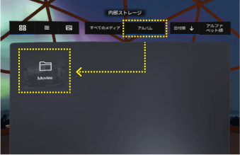 Oculus Gallery内部ストレージ選択方法の説明画像