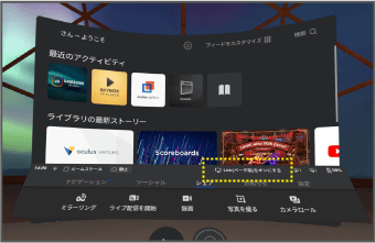 Oculus Quest ホーム画面の説明画像
