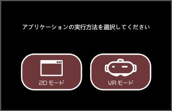 PC用Dimension Playerのアプリケーション実行方法の説明画像