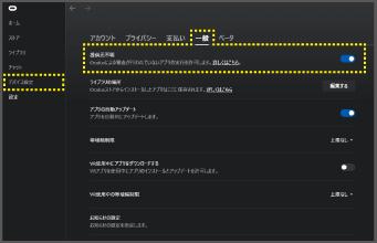 Oculusアプリのデバイス設定方法の説明画像