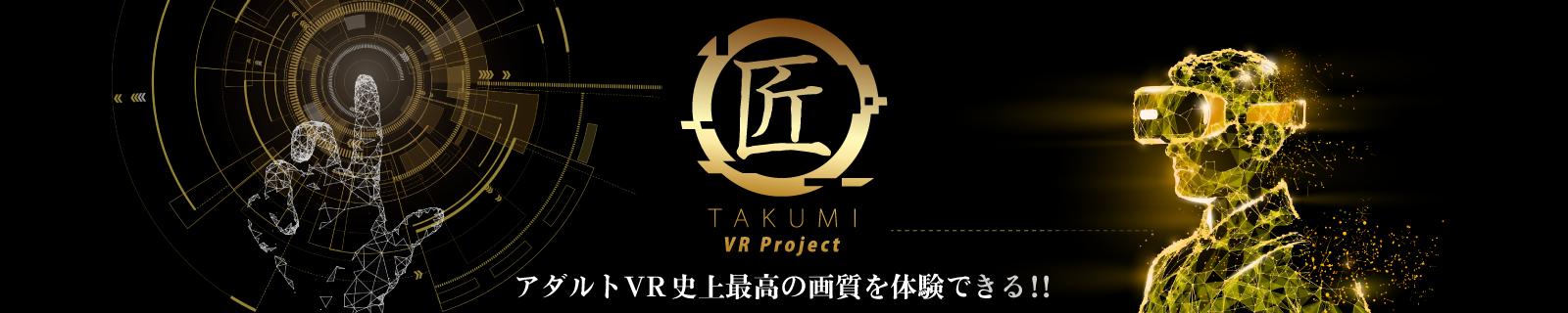 匠シリーズ - アダルトVR史上最高の画質プロジェクト