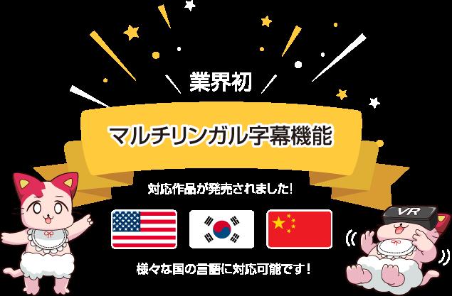 業界初!字幕付きアダルトVR