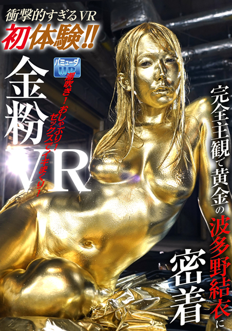 アダルトVR動画:[4K Takumi] A girl covered in gold dust, in VR. On a first-person view, have close-up sex with Yui Hatano, covered in gold dust!