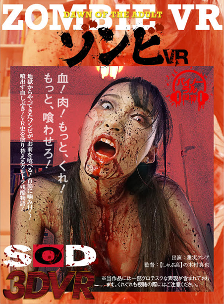 アダルトVR動画:(Ultra High Video Quality) Zombie VR