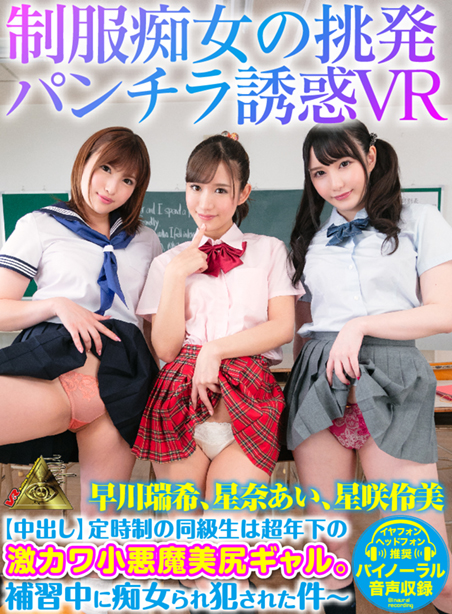 アダルトVR動画:(Artisan version) School Uniform Sluts Provocatively Showing Their Panties Seduction VR